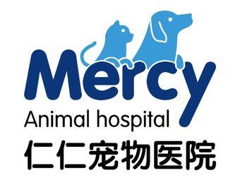 仁仁宠物医院(24h诊疗中心)