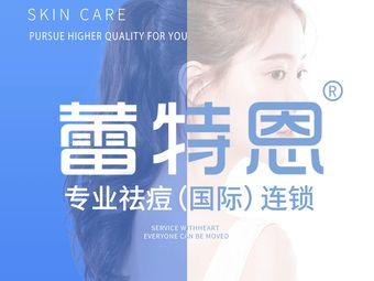 蕾特恩专业祛痘国际连锁(播州店)