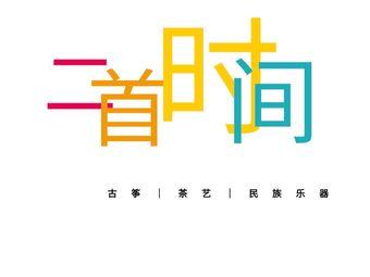 的乐坊成人音乐•书法•茶艺(星沙店)