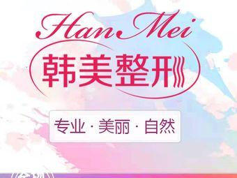 兰州韩美医疗美容整形•眼鼻脂肪中心