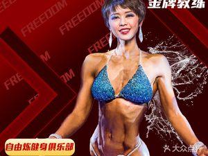 FREEDOM自由炼健身俱乐部