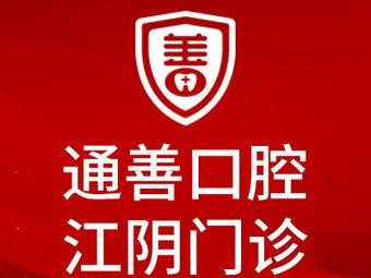 通善口腔医院(江阴门诊部)