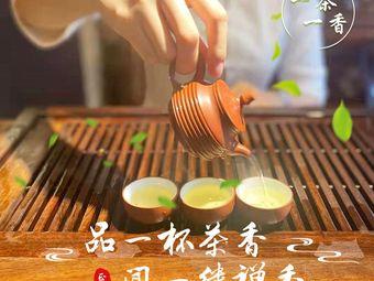 一茶一香•茶艺 审评 和果子培训