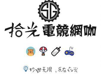 拾光电竞网咖(文庙店)
