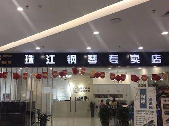 佳音艺术中心钢琴教育基地(曹县珠江钢琴专卖店)