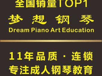 梦想钢琴成人钢琴(祖庙百花中心)