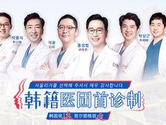 上海首尔丽格医疗美容医院的图片