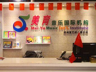 星艺美育钢琴艺术学校(经八路校区)