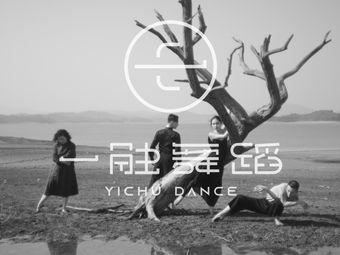 一触舞蹈艺术中心