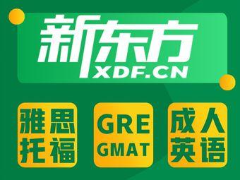 新东方雅思·托福·GRE·GMAT(新闻校区)