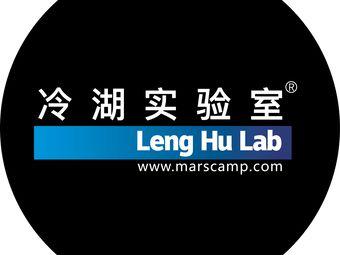 冷湖书园科学编程stem实验室