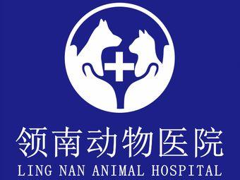 领南动物医院(惠州急重症转诊中心)