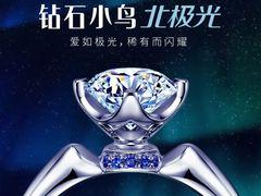 钻石小鸟·钻戒婚戒定制