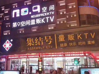 集结号第九空间KTV(云路街店)