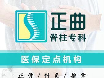 正曲脊柱中医(南山店)