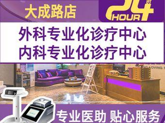 宠爱国际动物医院(24h大成路店)