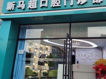 新马超口腔门诊部(锦绣店)