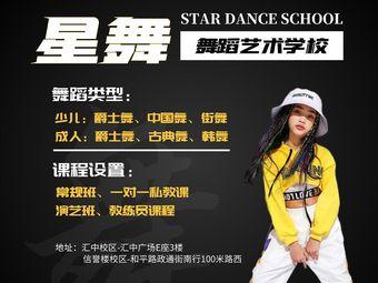 星舞舞蹈艺术学校(汇中校区)