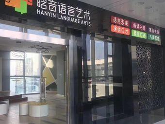 晗音语言艺术