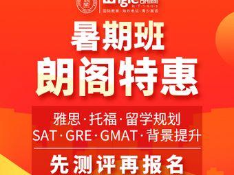 朗阁雅思托福GMAT•GRE•A-Level•国际高中(松江中心)