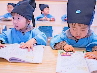 弘德源国学托育馆