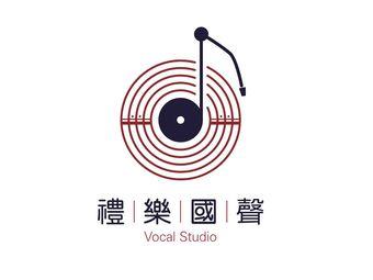礼乐国声声乐艺术工作室