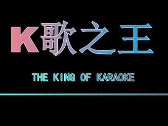 K歌之王量贩式ktv(南部店)