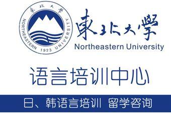 东北大学语言培训中心