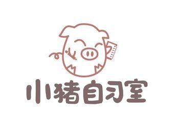 小猪自习室