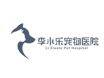 李小乐宠物医院