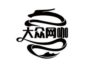 大众网吧(涵口下埭大道店)