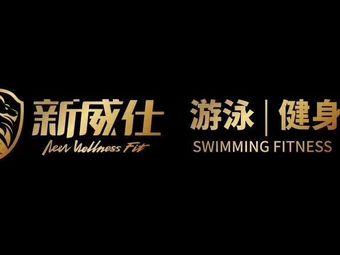 新威仕游泳健身