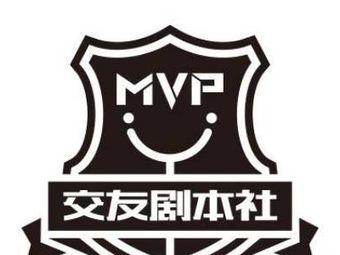 MVP交友剧本社