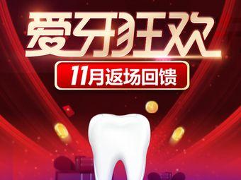 新桥口腔医院·正牙/种牙/美牙(西宁店)