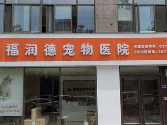 福润德宠物医院(田园路店)