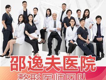 全程医疗邵逸夫国际整形美容中心