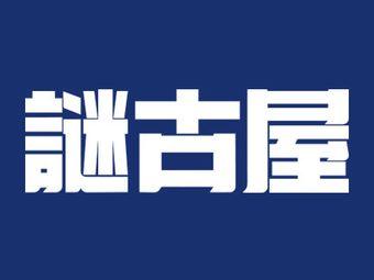 谜古屋剧情密室(银来商厦店)