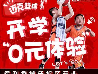 迈克篮球体适能(广达馆)