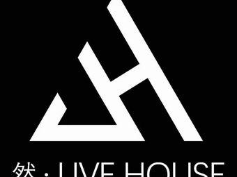 然·LIVE HOUSE(东塔路店)