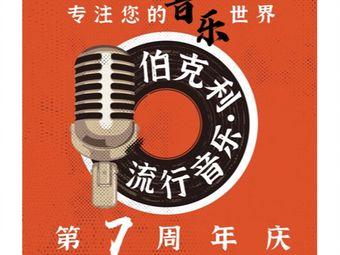 伯克利流行音樂(BerkeleyMusic上海店)