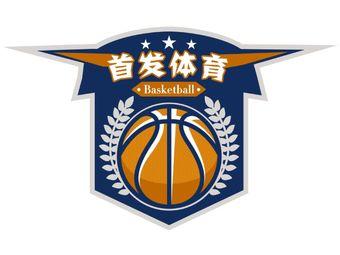 首发体育•青少年篮球培训(三全路校区)