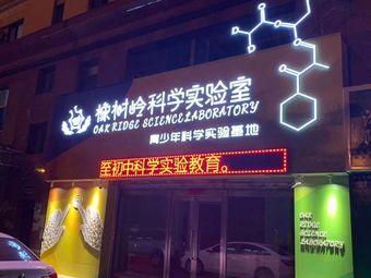 橡树岭科学实验室(皇姑校区)