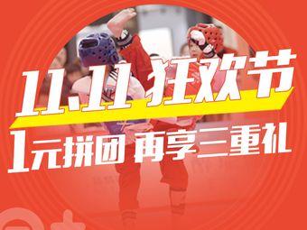 贝+跆拳道(501生活广场道馆)