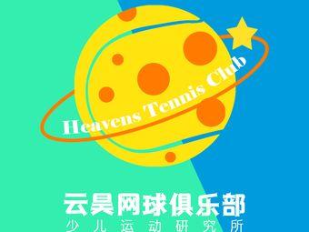 云昊网球俱乐部·少儿运动研究所
