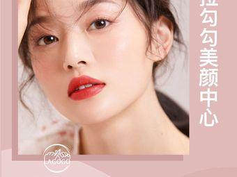 Lgg-beauty center拉勾勾(万象城店)