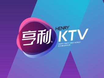 亨利量贩式KTV(凤城店)