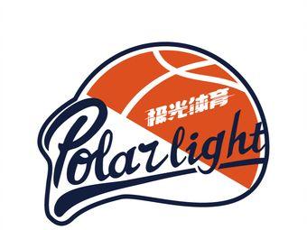 极光篮球俱乐部(自在城校区)