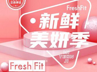 FreshFit新鲜健身(湖塘店)