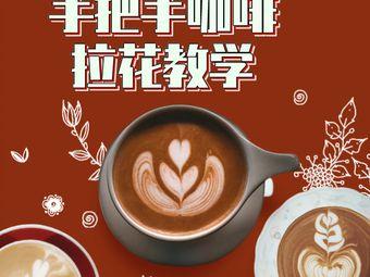 群记咖啡培训学院