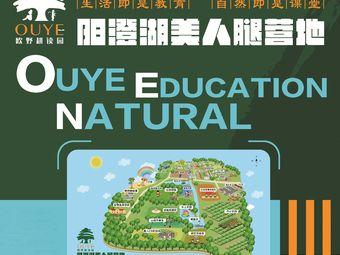 欧野耕读园·自然教育·团建拓展·亲子采摘基地